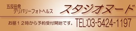 五反田 デリヘル スタジオヌード